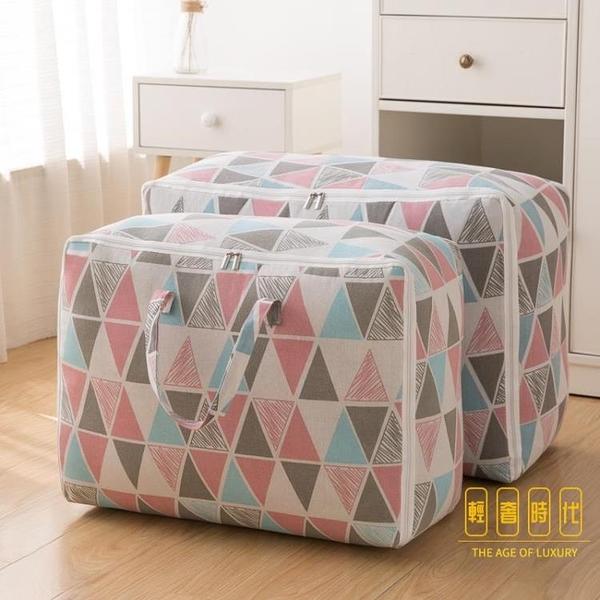 裝棉被子收納袋子整理袋超大搬家袋家用衣服物 行李袋【輕奢時代】