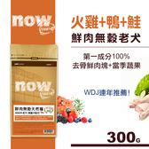 【SofyDOG】Now! 鮮肉無穀天然糧 老犬/減肥犬配方(300克)狗飼料 狗糧