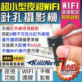 【台灣監控】監視器 WIFI針孔密錄器 紅外線夜視 夜視針孔 4K 即時顯示 手機遠端監看 微型針孔