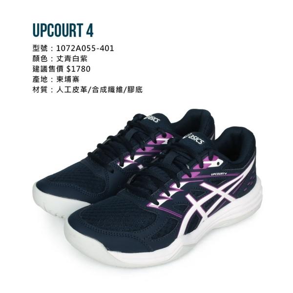 ASICS UPCOURT 4 女排羽球鞋(免運 訓練 排球 羽球 亞瑟士≡排汗專家≡