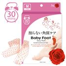 【Baby Foot】寶貝腳3D立體足膜30分鐘快速版(玫瑰限量版) 即期品-效期2020/5/30