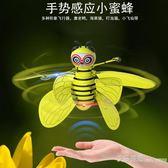 手感應懸浮飛行器小蜜蜂黃人抖音同款網紅兒童玩具智能遙控飛機場 艾莎嚴選