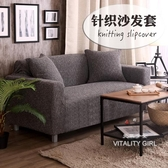針織沙發套全包萬能套歐式四季沙發罩新款【免運】