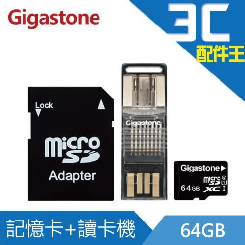 Gigastone 立達國際 【64GB】 MicroSDHC UHS-1 記憶卡 附轉卡+OTG讀卡機 三合一 公司貨
