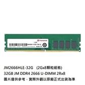 新風尚潮流 【JM2666HLE-32G】 創見 桌機記憶體 DDR4-2666 32GB JetRam