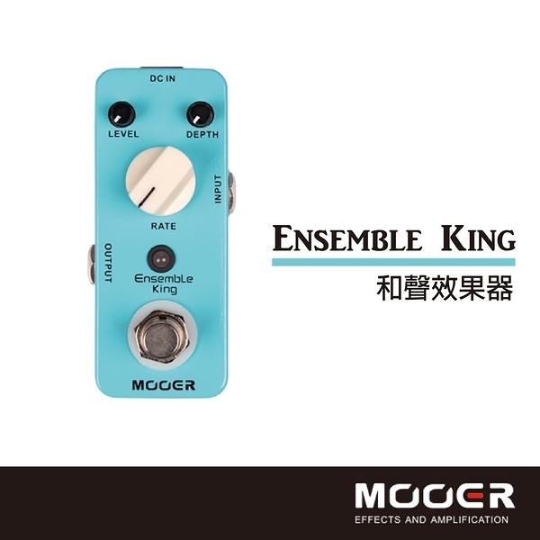 【非凡樂器】MOOER Ensemble King 和聲效果器/贈導線/公司貨