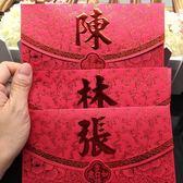 精美利是袋紅包袋40個裝創意新年新春姓氏紅包港版傳統過年百家姓荷包式利是封40個盒 街頭布衣