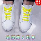現貨-硅膠懶人鞋帶 免綁鞋帶 時尚彈性鞋帶【H057】『蕾漫家』