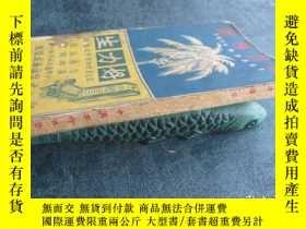 二手書博民逛書店罕見民國30年初版《南洋導遊》全一冊Y198409 中國旅行社