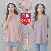 【五折價$320】糖罐子純色袖接洞洞布蕾絲側鬆緊寶袋上衣→預購【E54153】