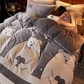 床單被罩珊瑚絨四件套加絨法蘭絨床上用品冬季被套床單