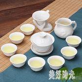茶具套裝 浮雕龍茶具套裝家用簡約迷你陶瓷功夫整套純白色小套茶杯子 aj3287『美好時光』