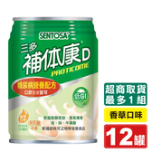 三多 補體康D穩定營養配方 12罐 (糖尿病營養配方,陳亞蘭推薦) 專品藥局【2010535】