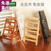 實木梯凳家用折疊梯子省空間多 加厚梯椅兩用室內登高三步台階H 【 出貨】