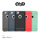 【愛瘋潮】QinD Apple iPhone 7 / 8 (4.7吋) 拉絲矽膠套 TPU 保護殼 全包邊 防摔 軟殼 手機殼
