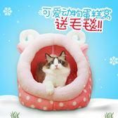 貓窩冬季保暖可拆洗貓咪窩貓屋封閉式貓睡袋小型犬狗窩寵物用品【全館免運八八折下殺】