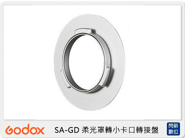 Godox 神牛 QR系列 SA-GD 深口拋物線柔光罩 轉神牛小卡口轉接盤 ( QRSAGD ,公司貨) 直播 遠距教學 視訊