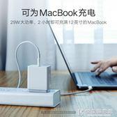蘋果X快充29W充電器頭iphone8/8plus八P手機PD快速閃充專用Macbook小米 快意購物網