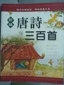 【書寶二手書T6/兒童文學_PIM】新編唐詩三百首_魯禾