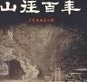 二手書R2YB d3 2000年12月出版《山徑百年 》太魯閣國家公園