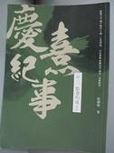 【書寶二手書T2/一般小說_GL3】慶熹紀事 卷二:歌者均成(上)_紅豬俠