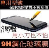 【妃航】9H 強化 玻璃膜 2代  iPad mini 3 超強硬度 抗刮玻璃 保護貼