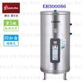 【PK廚浴生活館】 高雄 櫻花牌 EH3000S6 30加侖 儲熱式 電熱水器 EH3000 實體店面 可刷卡