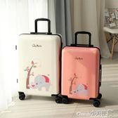 行李箱 可愛小象行李箱小清新拉桿箱萬向輪卡通登機箱女學生旅行箱24寸【小天使】