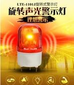 LTE-1101J聲光報警器 報警閃爍燈旋轉警示燈信號燈頻閃220V24V12V【解憂雜貨店】