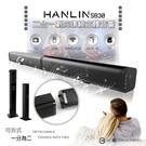 【限用宅配】HANLIN-SB30 二合一劇院環繞立體音響