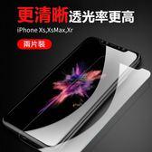 2組入 iPhone Xs XR XsMax 鋼化膜 不碎邊 非滿版 高清 9H防爆 奈米螢幕保護貼 玻璃貼 保護膜