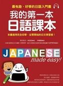 我的第一本日語課本:最有趣、最好學的日語入門書(附MP3)