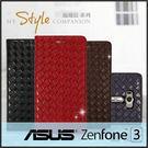 ●ASUS  編織紋 系列 側掀皮套/ASUS ZenFone3 ZE520KL Z017DA/ZE552KL Z012DA/ZS570KL Z016D/ZC551KL Z01BDA/ZC520TL X008DB