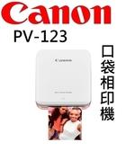 名揚數位 CANON iNSPiC PV-123 隨身相片印表機 藍芽連線 佳能公司貨 登錄贈好禮3/31止 PV123 (分期0利率)