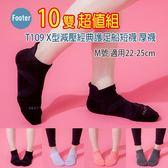 Footer T109 M號(厚襪) X型減壓經典護足船短襪 10雙組;除臭襪;蝴蝶魚戶外