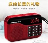 收音機-老年人迷你小型微型老式復古收音機 新年禮物