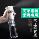 酒精瓶 高壓噴霧瓶酒精消毒化妝補水超細細霧霧化噴瓶空瓶按壓稀釋小噴壺 618狂歡