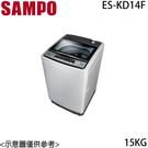【SAMPO聲寶】15KG 變頻直立式洗衣機 ES-KD14F-G3 含基本安裝 免運費