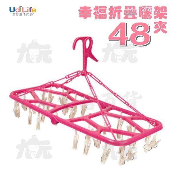 【九元生活百貨】UdiLife 幸福折疊曬架/48夾 摺疊曬衣架 吊巾架 襪架
