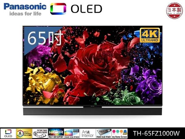 ↙0利率/送安裝↙ Panasonic國際牌65吋4K-HDR 智慧連網OLED液晶電視TH-65FZ1000W日本製【南霸天電器百貨】