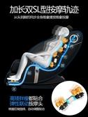 智慧按摩椅家用全身多功能8D全自動電動揉捏太空艙老人按摩器 亞斯藍