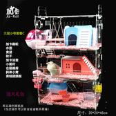 倉鼠籠 壓克力倉鼠寶寶倉鼠籠三層透明豪華別墅套餐用品玩具T