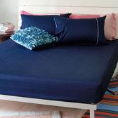 《40支紗》雙人加大床包枕套三件式【海洋】繽紛玩色系列 100%精梳棉-麗塔LITA-