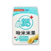 ☆愛兒麗☆小兒利撒爾 啾米米果(鈣配方)-雞蛋口味(8支/盒)