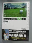~書寶 書T2 /體育_GLV ~提升高爾夫球技200 絕招_ 張傑雄小野寺