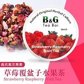 【德國農莊 B&G Tea Bar】 草莓覆盆子水果茶茶 圓鐵罐(50g)