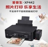 愛普生彩色噴墨家用辦公復印掃描無線連供多功能一體機照片打印機 WD 晴天時尚館