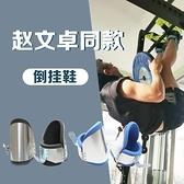 家用倒掛鞋增高機器倒立機倒吊鞋反重力懸掛器腰椎牽引設備【快速出貨】