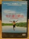 挖寶二手片-Y114-001-正版DVD-電影【我的夏日戀曲/Summerstorm】-同志影展片(直購價)