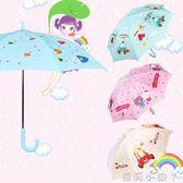 兒童雨傘直桿男女小孩禮物長柄超輕遮陽公主傘創意透明卡通寶寶傘 igo蘿莉小腳ㄚ